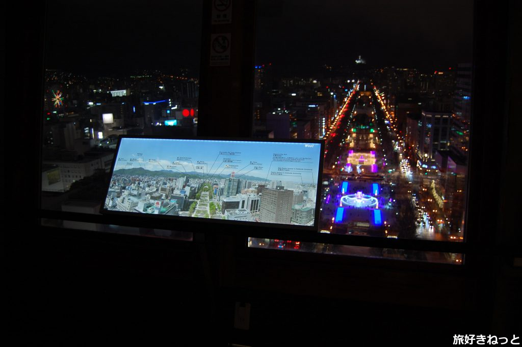札幌テレビ塔の展望台から景色と夜景撮影!入場料無料がお得♪