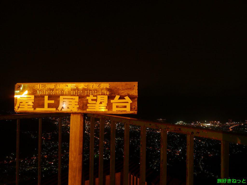 【小樽天狗山】夜景、小樽スキー資料館、天狗の館を見てきたよ!