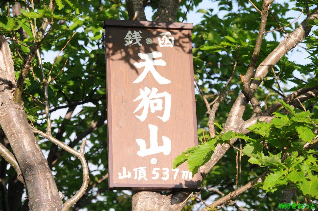 銭函天狗山の登山口や駐車場は?実際に登山した感想と銭函天狗山を写真でレポ!