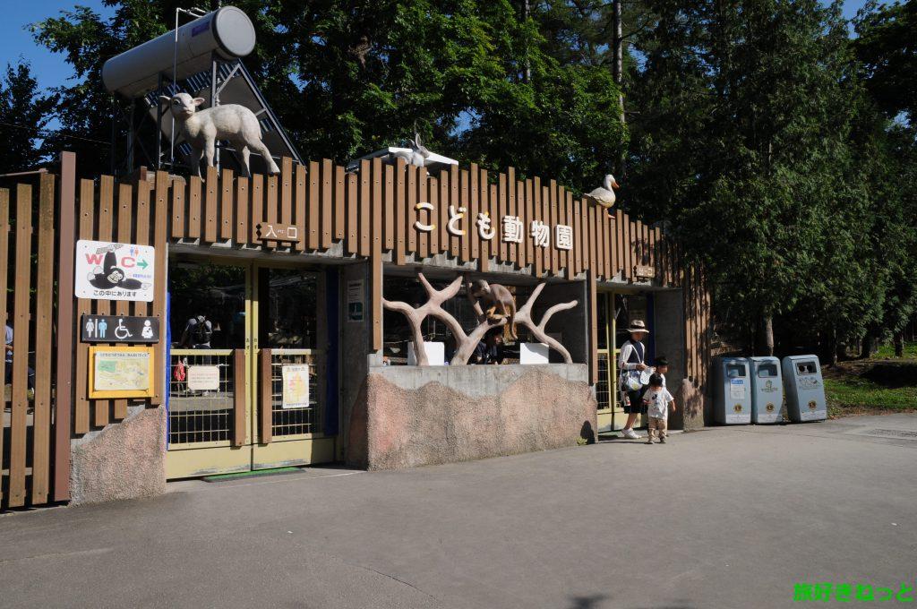 『こども動物園』にいる動物の写真と施設のご紹介(円山)