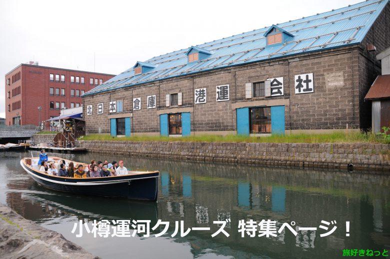 小樽運河クルーズの駐車場やおすすめの時間帯は?日没前・後の小樽運河を撮影したよ!