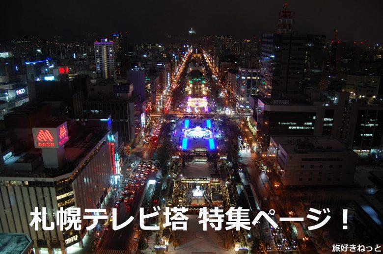 札幌テレビ塔の展望台から見える景色と夜景撮影&営業時間と料金まとめ