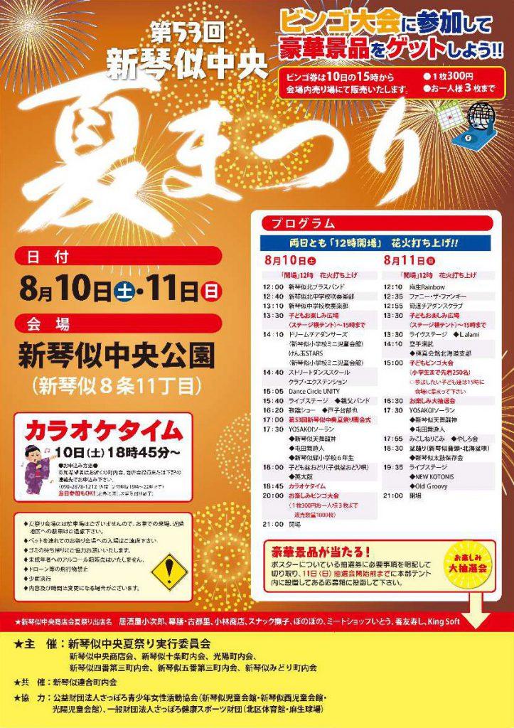 新琴似中央公園夏祭り2019開催!食べて踊ってライブを楽しもう!