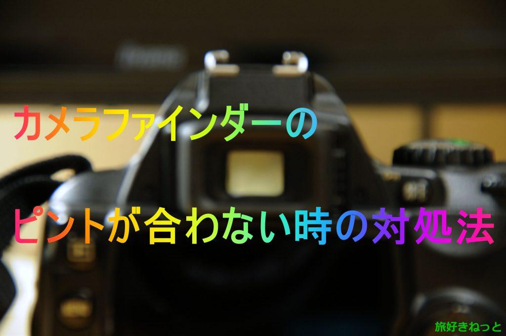 カメラファインダーのピントが合わない時の対処法