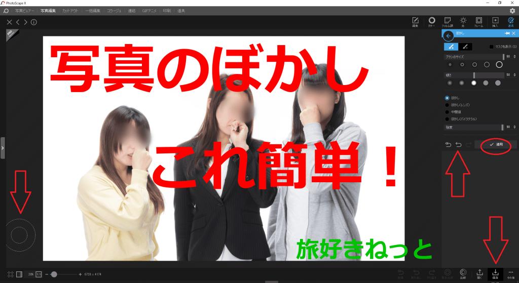 写真加工「ぼかし」を無料で簡単に入れられるフリーソフトのご紹介と使い方