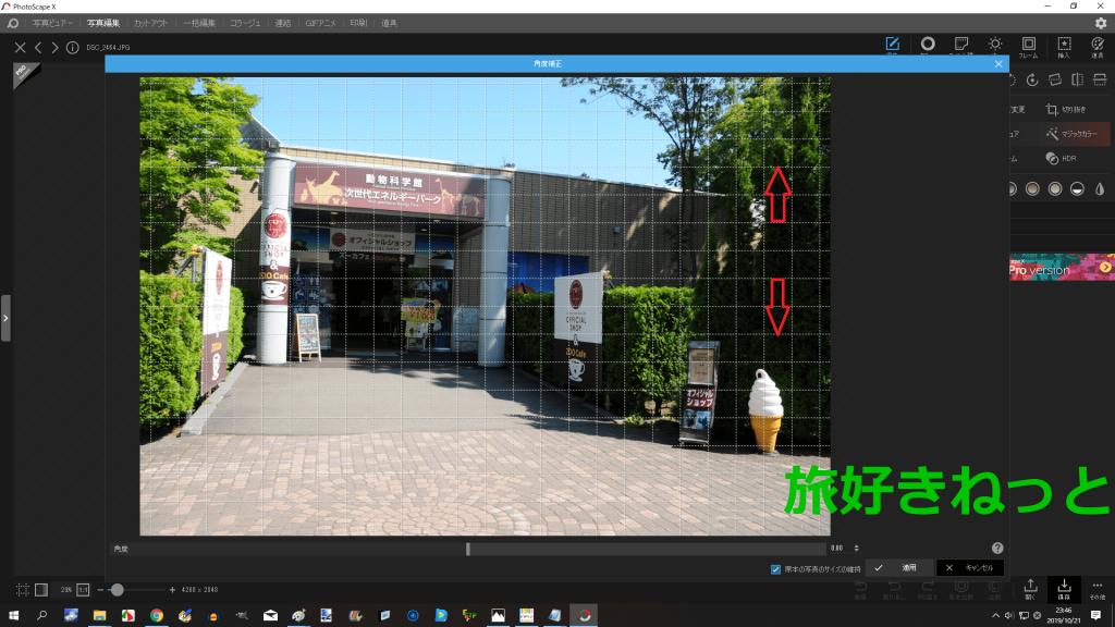 写真の傾き補正はフリーソフトで簡単!斜め写真を補正する方法