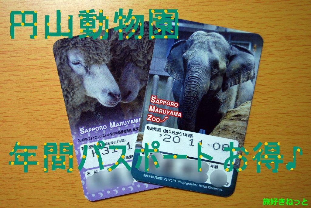 円山動物園の年間パスポート有効期限の延長で来年も行ける喜び。