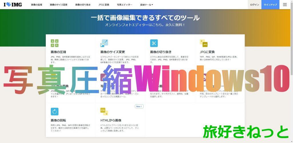 写真圧縮Windows10一括でする方法と写真サイズ変更のやり方