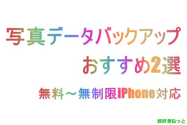 写真データバックアップオンラインおすすめ2選※無料~無制限iPhone対応