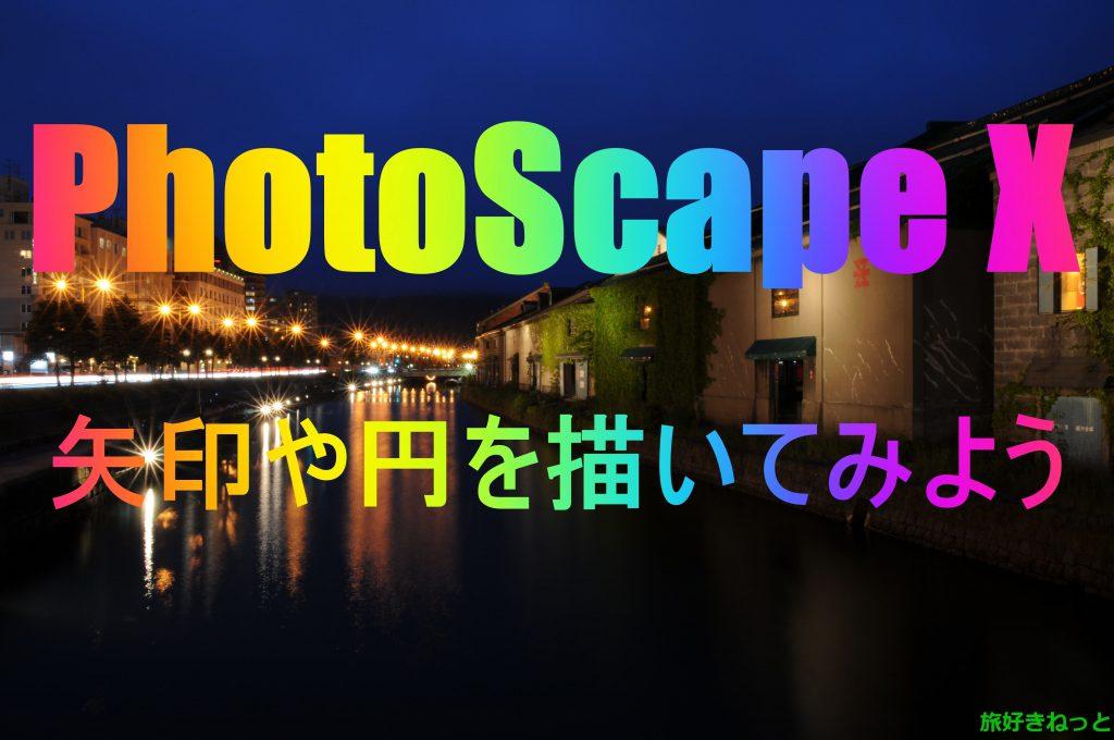 PhotoScape Xで矢印や円を描く方法【フリーソフトで一番簡単】