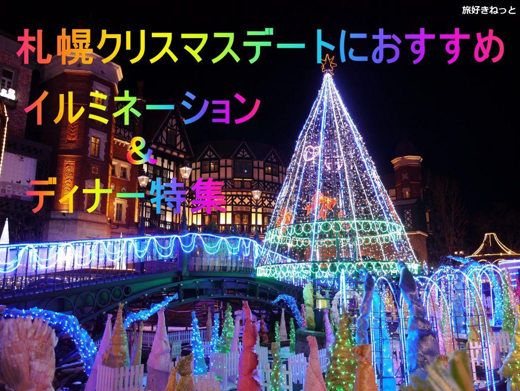 札幌クリスマスデートにおすすめイルミネーション&ディナー特集