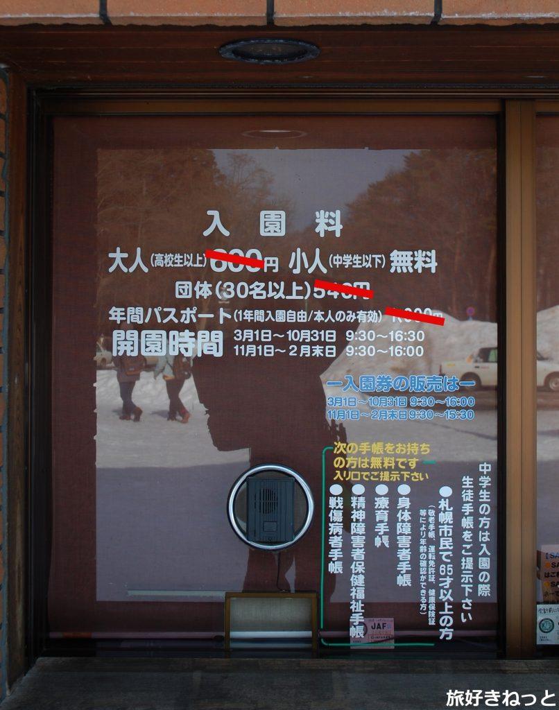 円山動物園の入園料値上げ!やっぱり年間パスポートがお得だ!