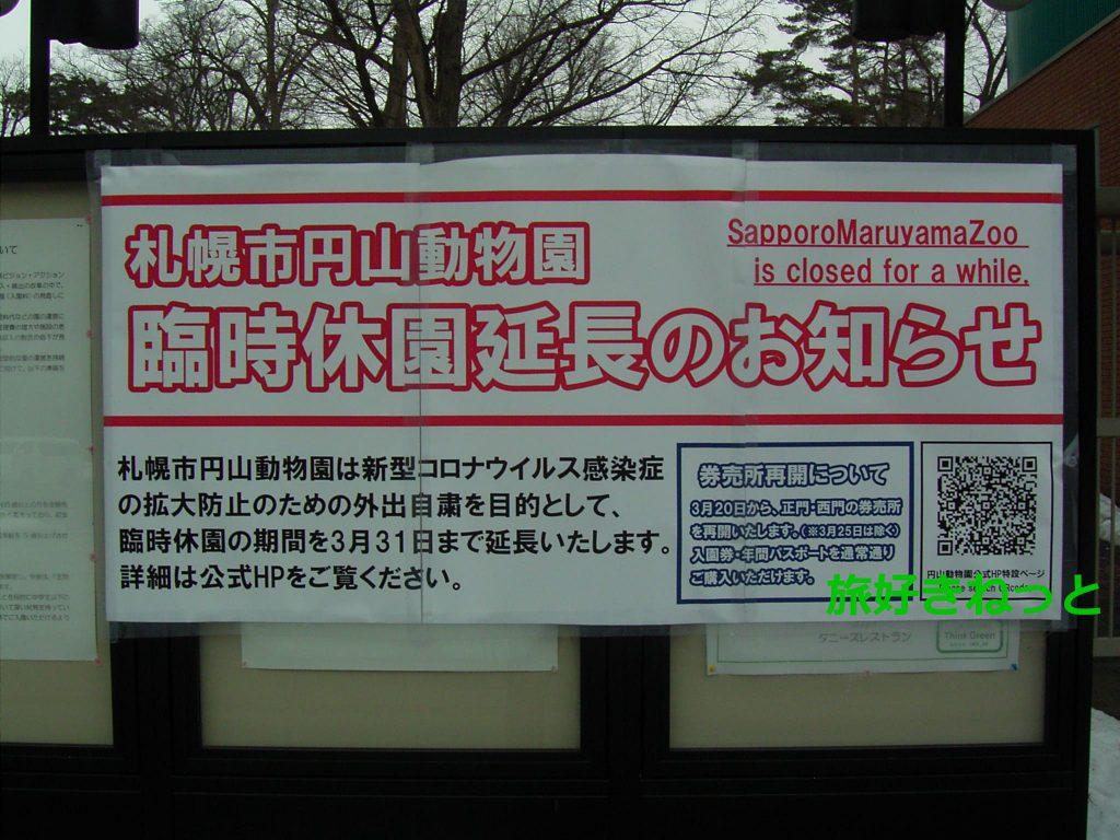 円山動物園臨時休園の延長、券売所は営業中!値上げ前に購入しよう!