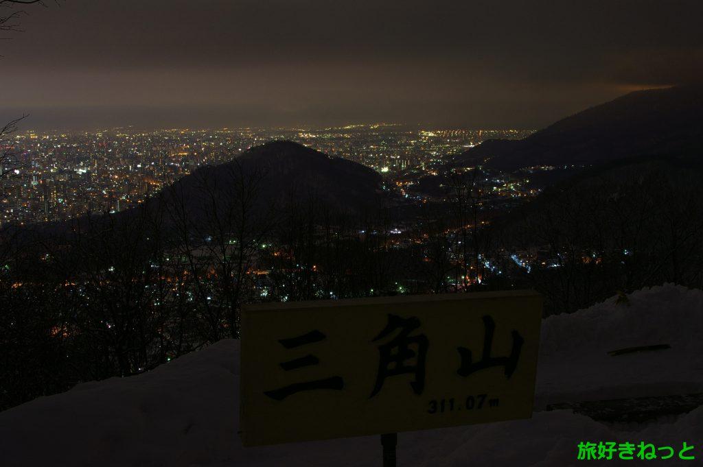 冬の三角山、登山者が除雪をして登りやすい山に。冬の夜景写真など