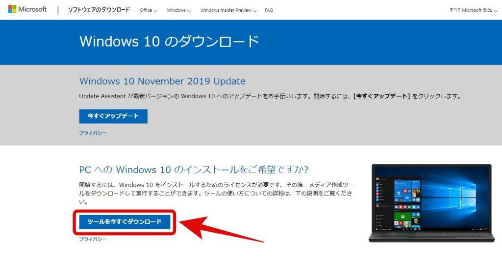 Windows10無償アップグレード期限を過ぎてもダウンロード可能!リンクが消える前にアプデしよう!