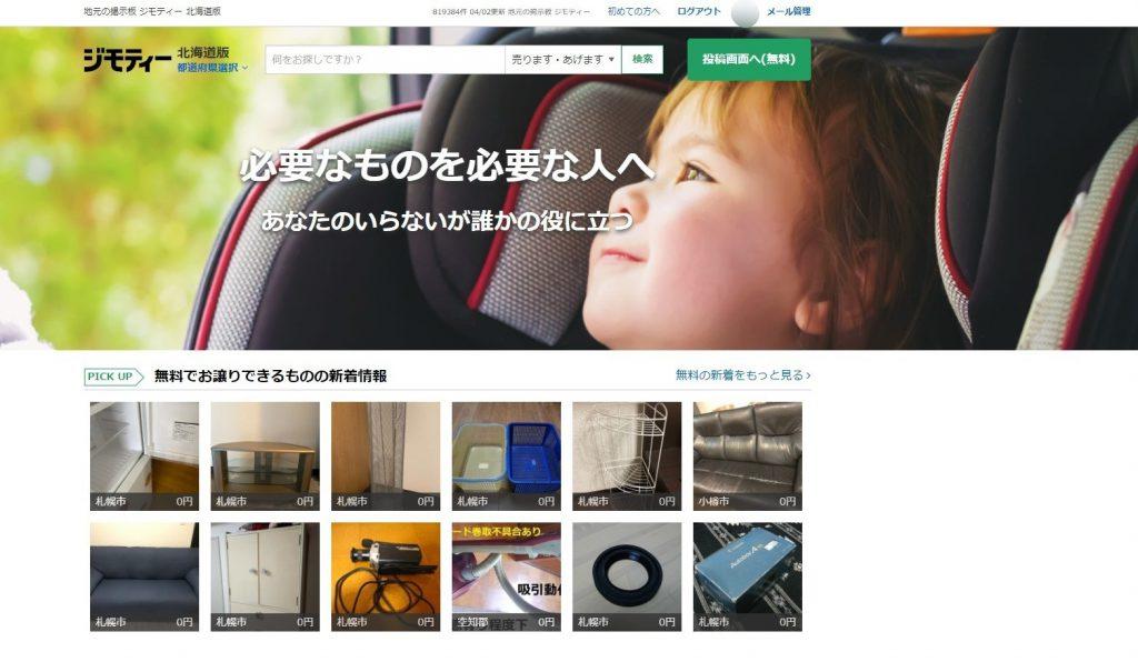 札幌市で大型家電・電化製品を処分料金無料で「譲る・売る」方法