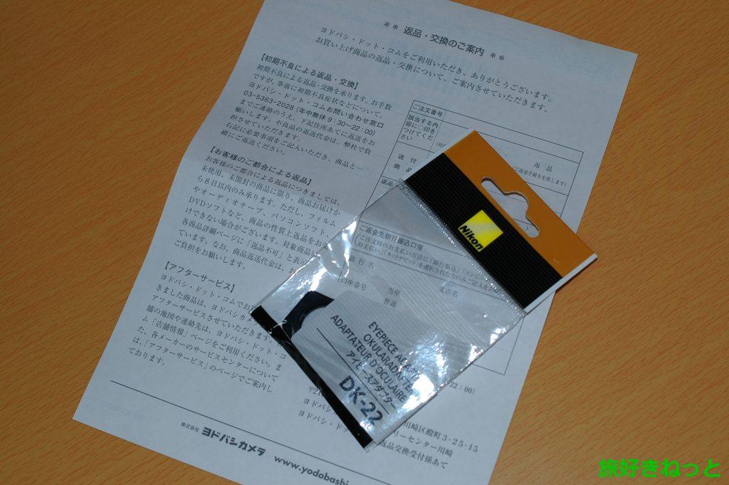 ニコンの角型ファインダーを丸窓に変換するアイピースアダプター「DK-22」は旧・新機種のカメラに使えるので買ってみた!