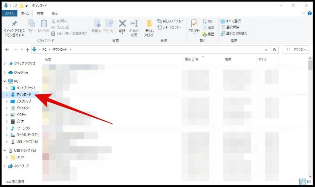 Windows10のダウンロードファイル保存場所の探し方と使い方