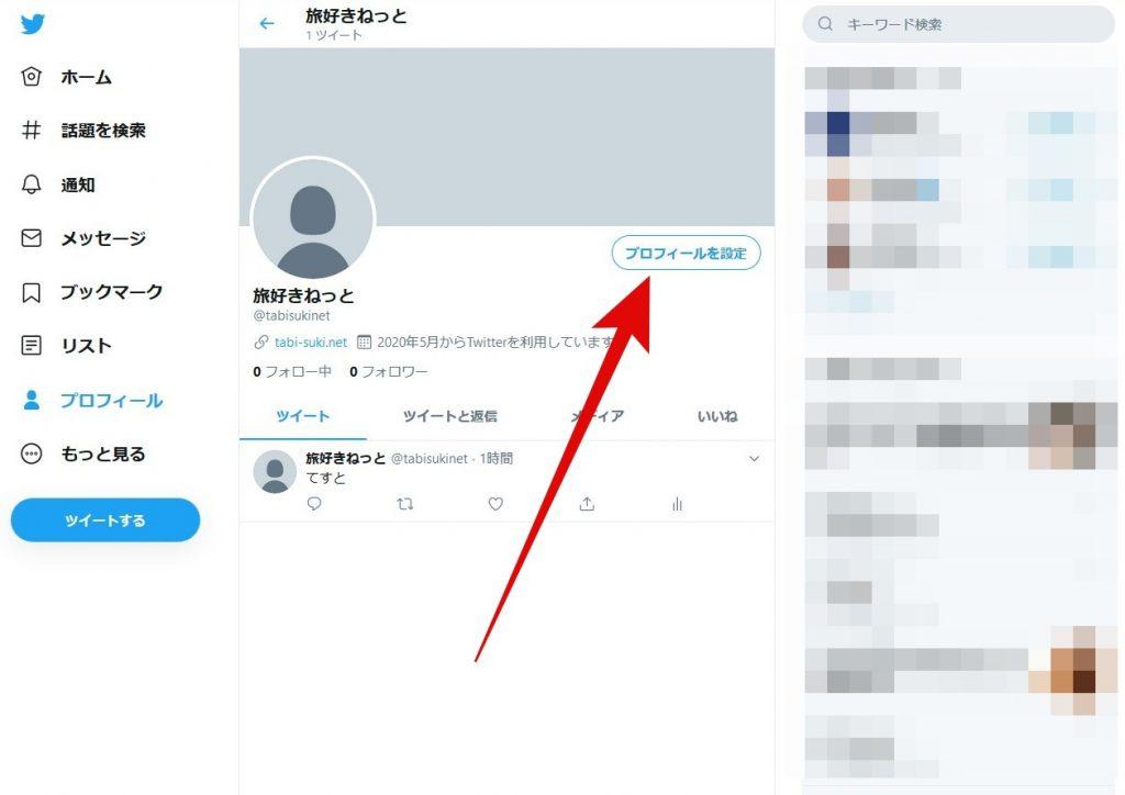 Twitter新デザインのプロフィール設定がPCで上手くできない時の対処法