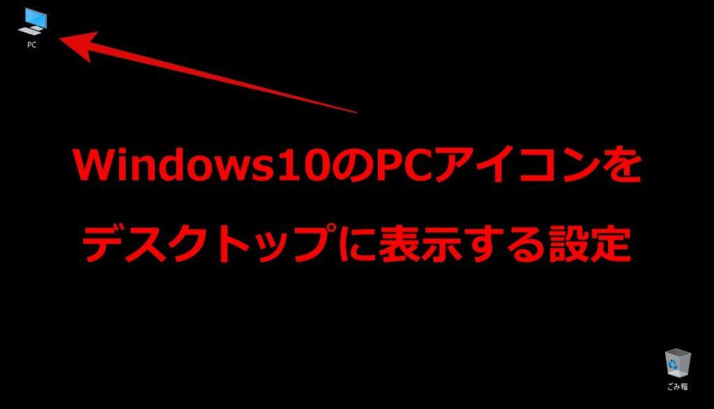 Windows10のPCアイコンをデスクトップに表示する設定