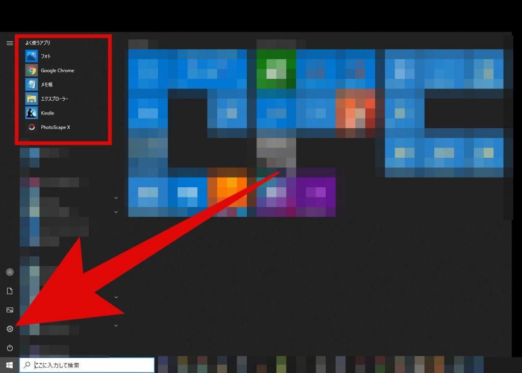 Windows10スタートメニューの「よく使うアプリ」表示・非表示・削除方法