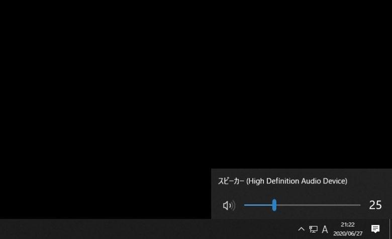 Windows10タスクバーの音量が反応しない時の調整方法
