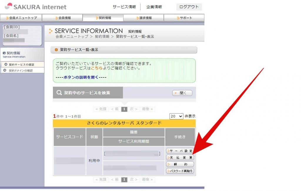 さくらサーバー年間一括払いに変更【適用は来月から】請求が発生すると変更できず