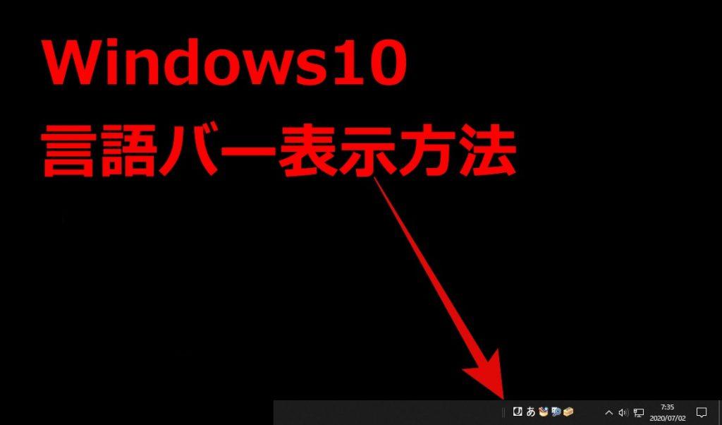 Windows10の言語バーが消えた時の表示設定と復元・固定のやり方