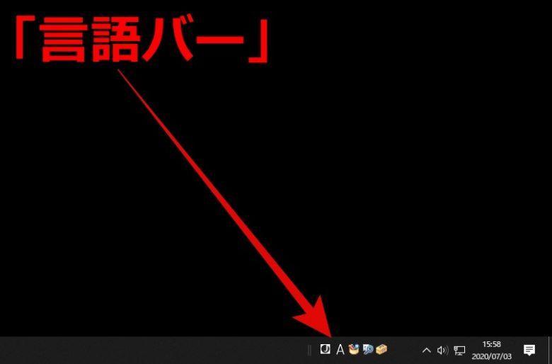 Windows10「IMEパッド」はショートカット作成できないので「言語バー」で好きな場所に表示しよう!