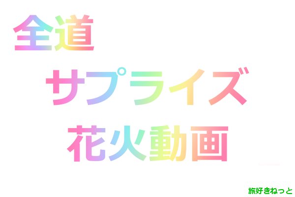 北海道花火大会2020はコロナで中止!全道サプライズ花火動画が素敵です