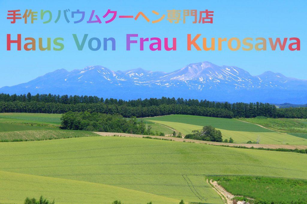 『ハウス フォン フラウ クロサワ』バウムクーヘンの口コミ&通販人気3選