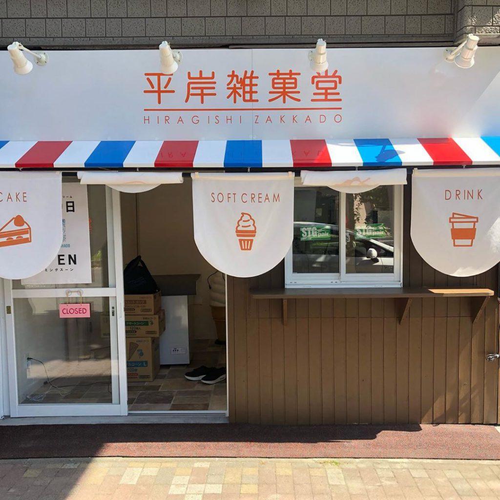 『平岸雑菓堂』のなまら美味しいそうなソフトクリームとスイーツをご紹介
