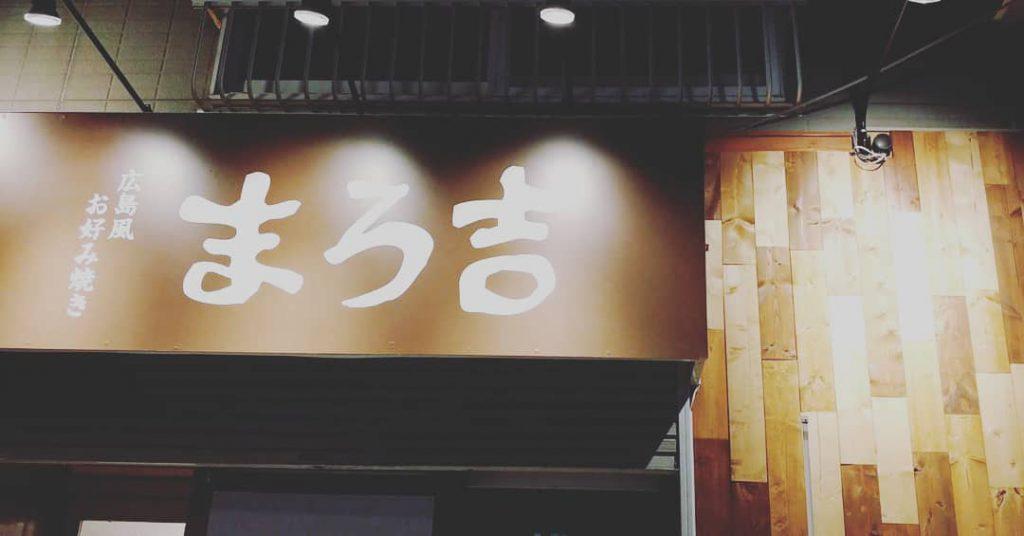 札幌の『広島風お好み焼き まろ吉』のメニュー&口コミ・感想をご紹介!
