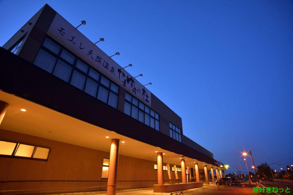 『モエレ天然温泉 たまゆらの杜』の宿泊場所と24時間営業の「たまゆら」レポ