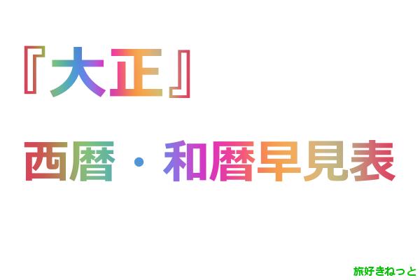 『大正』西暦・和暦早見表※西暦何年?の検索する時間を短縮!
