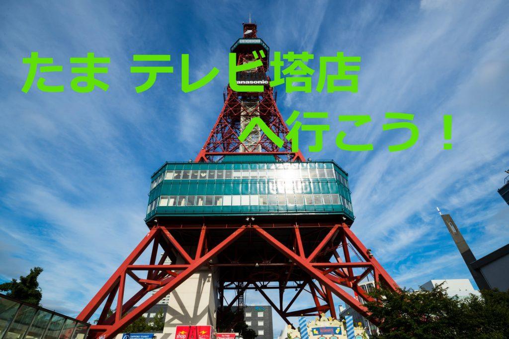居酒屋『たま 札幌テレビ塔店』はランチも夜もコスパが良いお店