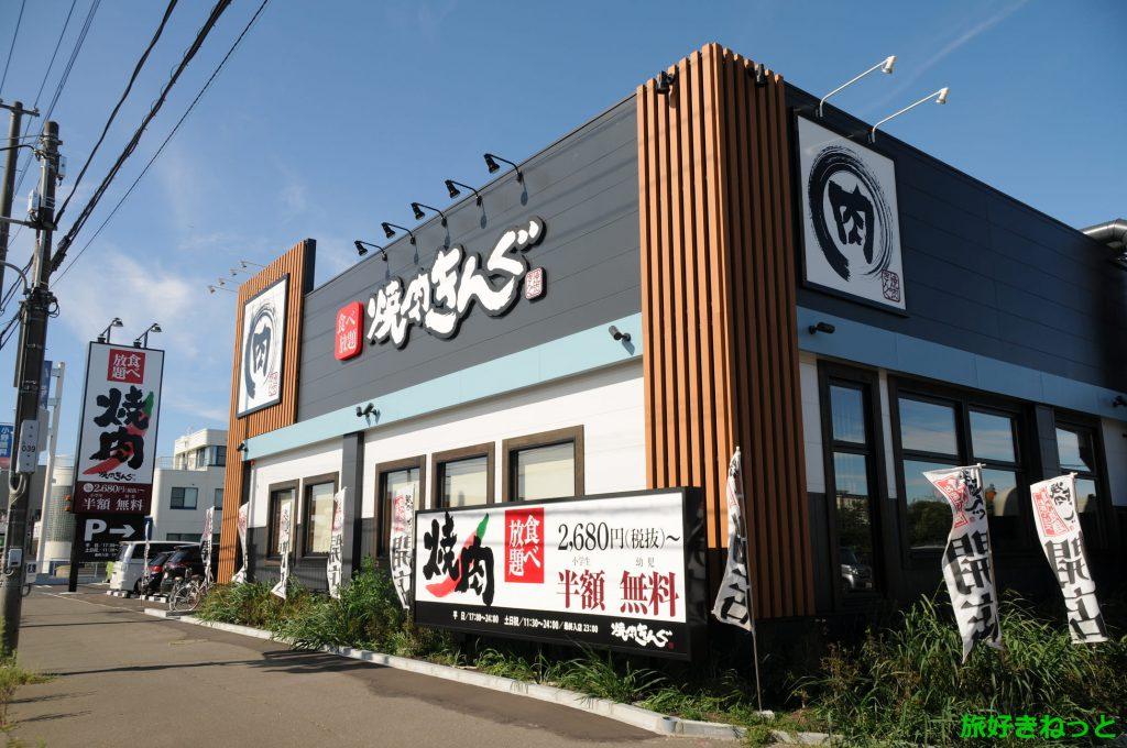 『焼肉きんぐ』新琴似店の食べ放題も人気に!北海道全店舗一覧付き