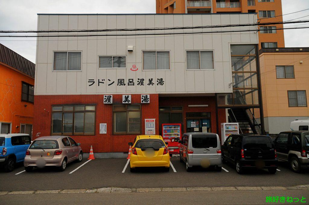札幌『渥美湯』の特徴と口コミ・感想