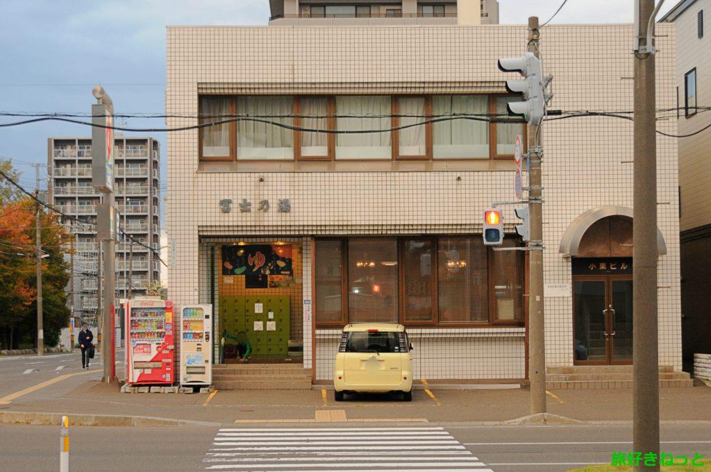 札幌『富士乃湯』は軟水で羊蹄山の水に匹敵する泉質の良い銭湯