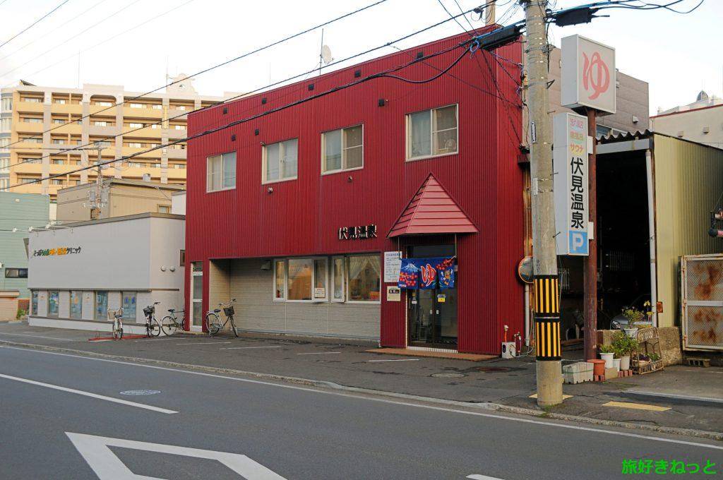 札幌『伏見温泉』は極冷の水風呂や寝湯が気持ち良い昔ながらの銭湯