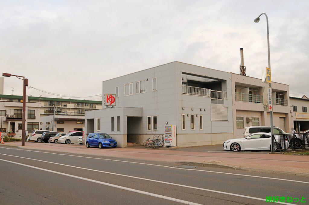 銭湯『琴似温泉』の特徴と口コミ・感想(札幌市西区八軒)
