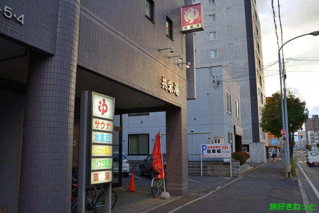 東札幌『共栄湯』銭湯の特徴&口コミ・感想