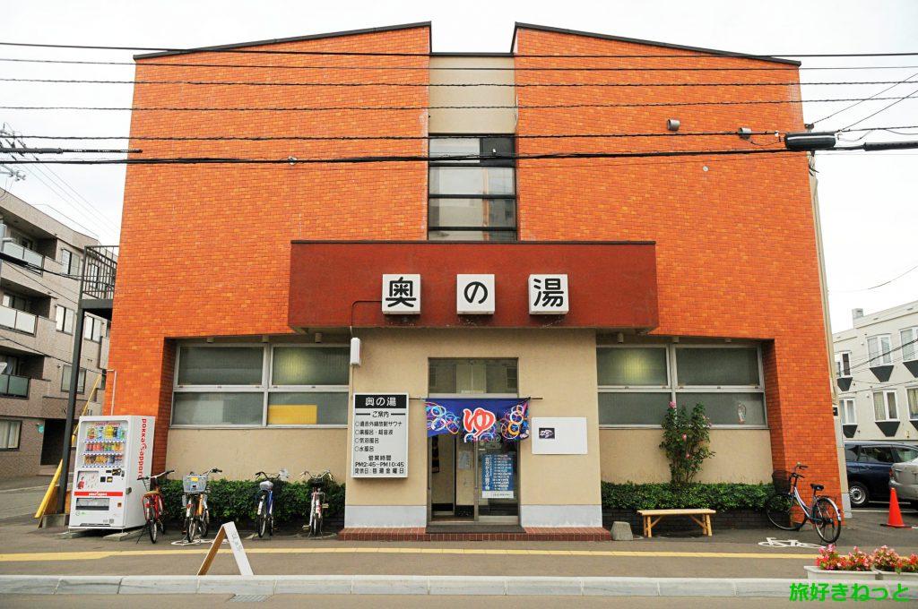 札幌『奥の湯』の特徴&口コミ・感想、北34条駅近くで駐車場もある銭湯