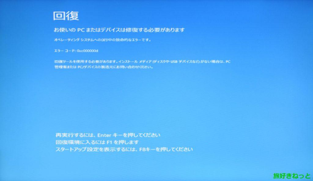 自動修復を準備しています~ブルースクリーンの原因と解決策『Windows10』