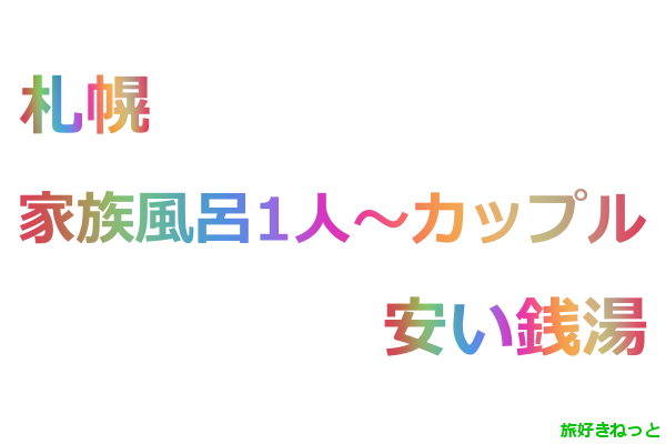 札幌家族風呂1人~カップルで貸切の安い銭湯
