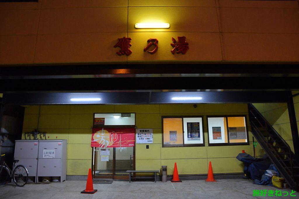 札幌の銭湯『鷹の湯』の特徴と料金&口コミ・感想