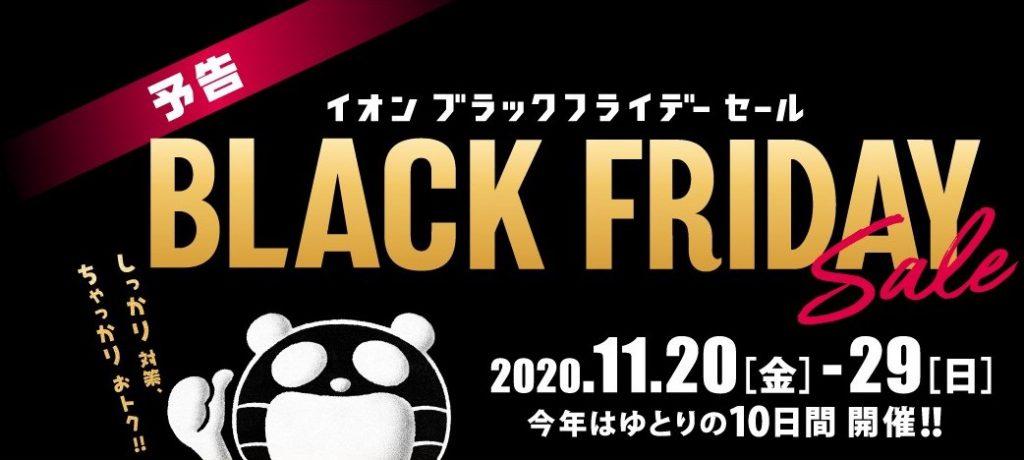 【2020】イオンブラックフライデー予約おすすめ!気になる商品をピックアップ
