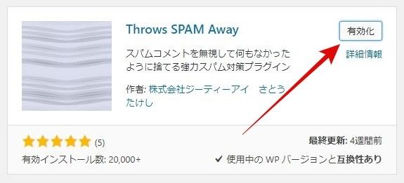 海外からのコメントスパム対策に簡単設定の【WordPressプラグイン】