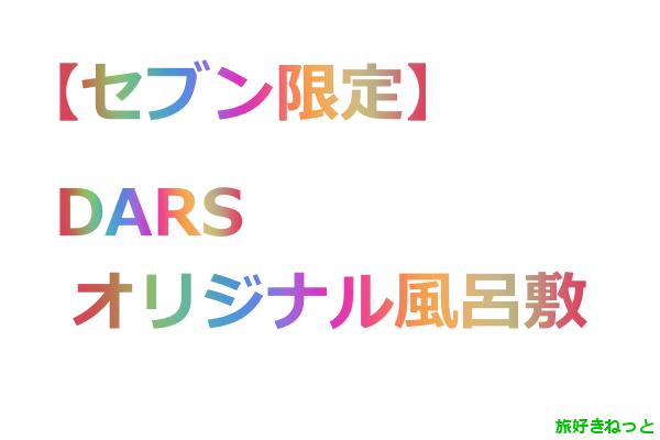 【セブン限定】ダースナガノデザイン風呂敷をGET!した方の口コミ・感想