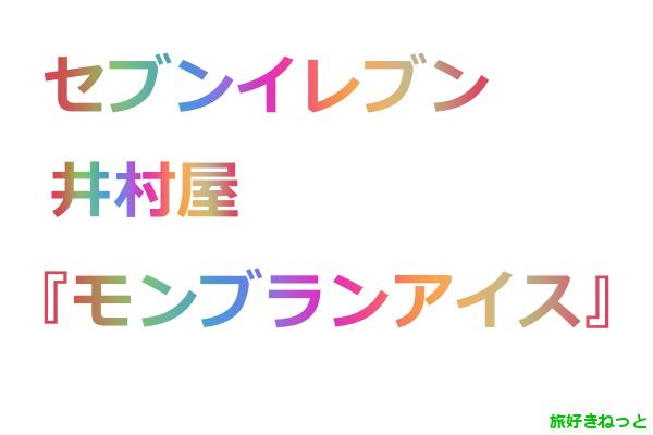 【セブン】井村屋『モンブランアイス』を食べた方の口コミ・感想まとめ